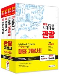 관광종사원 기본서 세트(2019)(전4권)