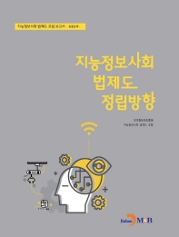 지능정보사회 법제도 정립방향: 심층분과