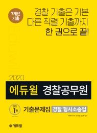 경찰공무원 기출문제집 경찰형사소송법(2020)(에듀윌)