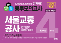 서울교통공사 직업기초능력평가 봉투모의고사 320문항(4회분)(2018)(고시넷 NCS)