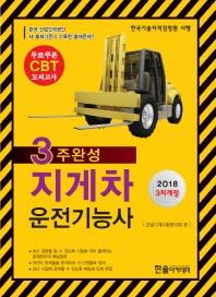 지게차 운전기능사 3주완성(2018)(개정판 3판)