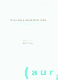 한옥건축양식 개념 및 사례분석을 통한 정책 담론 연구(일반연구보고서 2019-4)