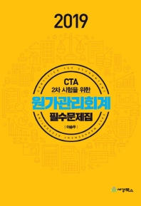 원가관리회계 필수문제집(2019)(CTA  2차시험을 위한)