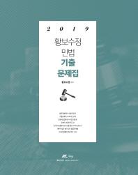 황보수정 민법 기출문제집(2019)