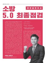 전한길 한국사 소방 5.0 최종점검(2020)(커넥츠 소방단기)