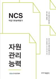 NCS 직업기초능력평가 자원관리능력(NCS기반 직업기초능력시리즈)