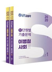 이병철 사회 최근 10년 단원별 기출문제집 세트(2020)