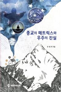 종교의 매트릭스와 우주의 진실(의식상승시리즈 5)