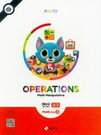 Operations-연산 Math 교구(Lv.3)(팩토슐레)
