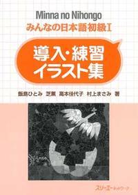 みんなの日本語 初級1 導入.練習イラスト集