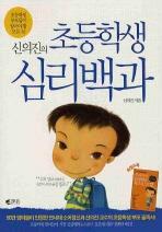 초등학생 심리백과(신의진의)