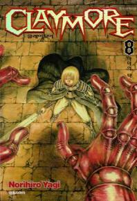 클레이모어. 8: 마녀의 턱