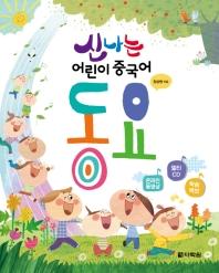 신나는 어린이 중국어 동요(CD1장포함)