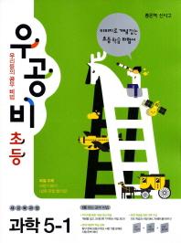 과학 5-1(2012)