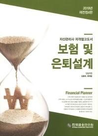 보험 및 은퇴설계(2019)(전정판 4판)