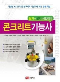콘크리트기능사(실기 필기)(2013)(개정증보판 4판)