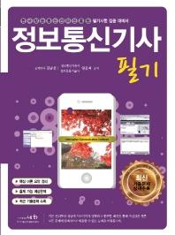 정보통신기사 필기(2021)(14판)