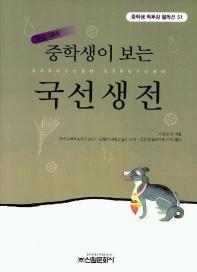 국선생전(중학생독후감필독선 51) /신원[1-430]