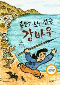 흑산도 소년 장군 강바우(시공주니어 문고 독서 레벨 3 76)
