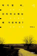 박기영 씨 산티아고에는 왜 가셨어요(나만의 완소 여행 3)