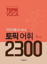 토픽 어휘 2300(마인드맵으로 배우는)