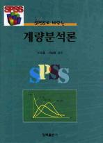 계량분석론(SPSS로 배우는)(양장본 HardCover)