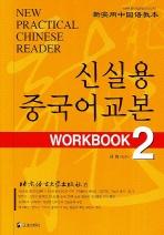 신실용 중국어교본 WORKBOOK 2(CD2장포함)