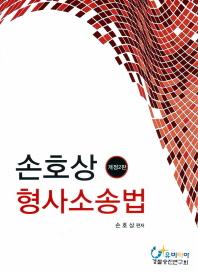 형사소송법(2014)(개정판 2판)