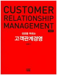 고객관계경영(성공을 부르는)(2판)