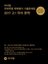 고등 국어 문학 고1 전국연합 학력평가 기출문제집(2017)