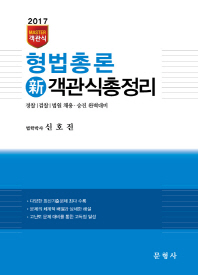 형법총론 신 객관식 총정리(2017)(인터넷전용상품)(Master 객관식)