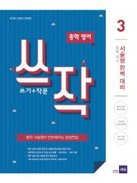 중학 영어 쓰작. 3(2016)