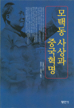 모택동 사상과 중국혁명