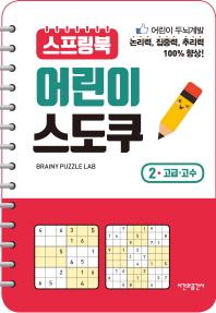 스프링북 어린이 스도쿠. 2(고급 고수)(스프링)
