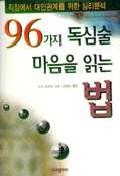 96가지 독심술 마음을 읽는 법