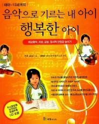 음악으로 기르는 내 아이 행복한 아이(CD-ROM1장포함)