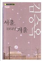 서울, 1964년 겨울