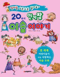 20편의 인기짱 이솝 이야기(개정판)(양장본 HardCover)