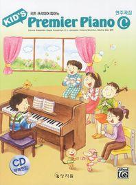 키즈 프리미어 피아노 C 연주곡집(CD1장포함)