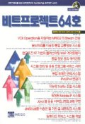 비트프로젝트 64호(CD-ROM 1장 포함)
