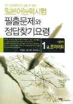 일본어능력시험 필출문제와 정답찾기 요령 1급 문자어휘+한자