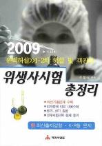 위생사시험 총정리. 2009