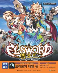 엘소드 공식 가이드북 Vol. 2: 캐릭터 던전