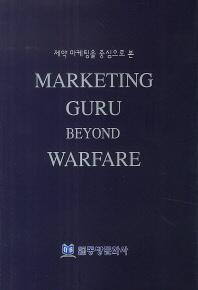 Marketing Guru Beyond Warfare(제약 마케팅을 중심으로 본)