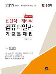 전산직 계리직 컴퓨터일반 기출문제집(2017)(공단기) #