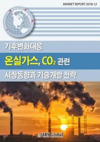 기후변화대응 온실가스, CO₂관련 시장동향과 기술개발 전략(Market Report 2018-12)