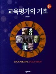 교육평가의 기초(3판)