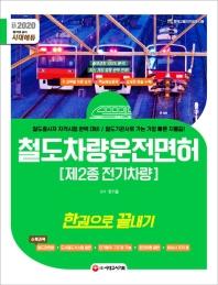 철도차량운전면허 제2종 전기차량 한권으로 끝내기(2020)(시대에듀)(개정판 2판)