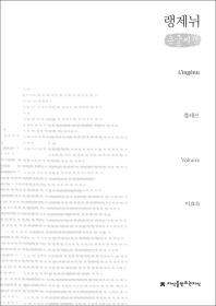 랭제뉘(큰글씨책)