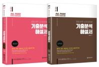 과학과 중등임용 기출분석해설서(ALL PASS)(개정판 6판)(전2권)